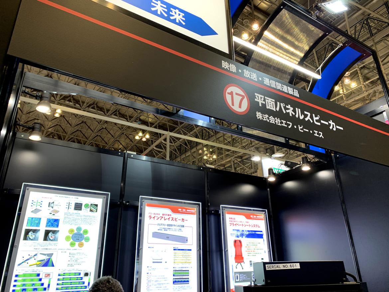 鉄道技術展2019FPSヤシマキザイ共同ブース